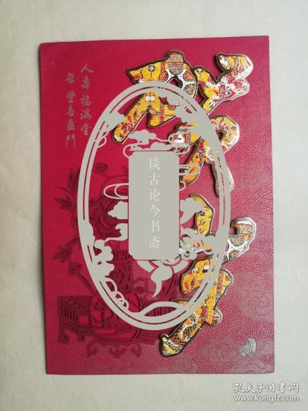 重庆山外山高光勇2008年写给张琪贺卡一枚