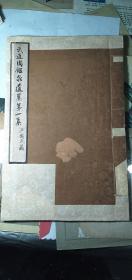民国线装画册【武进陶鑑泉遗墨第一集】    孔网稀见    八开珂罗版