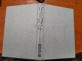 テロリストのパラソル 精装一册 日文原版