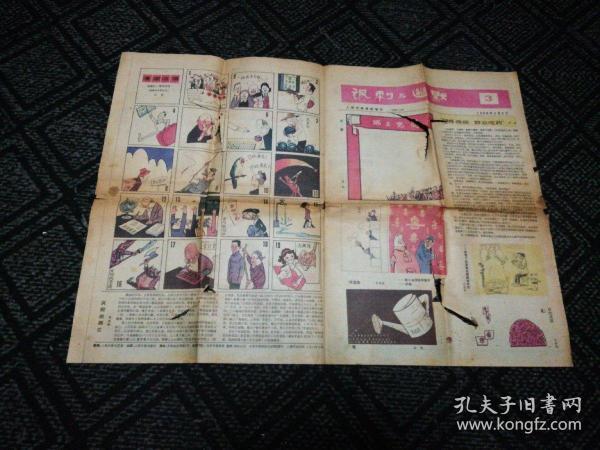 生日报……老报纸、旧报纸:讽刺与幽默(3)1986.2.5
