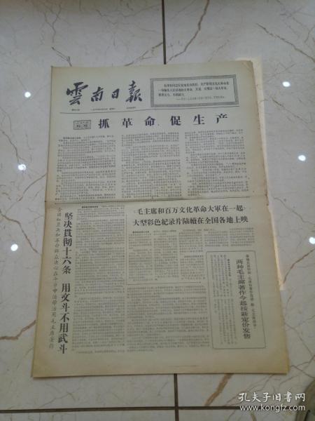 云南日报1966年9月7日
