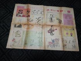生日报……老报纸、旧报纸:讽刺与幽默(13)1983.7.5
