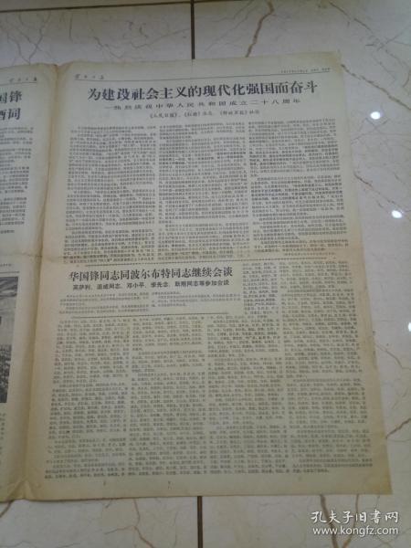 云南日报1977年10月