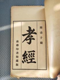 【孝经 附弟子职 】商务印书馆