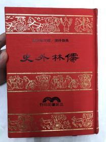 儒林外史,初版