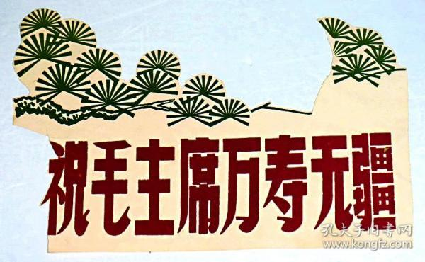 红绒字: 祝毛主席万寿无疆