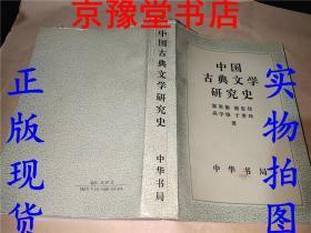 中国古典文学研究史     内页带作者郭英德等签名    保真