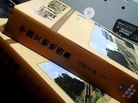 中国文物地图集.江苏分册(全二册),