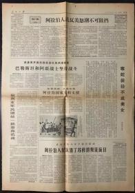 1967年6月15日人民日报第五版、第六版(整版智取威虎山速写)