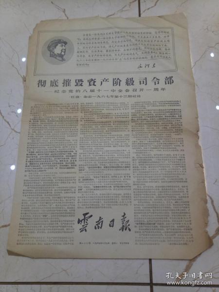 云南日报1967年8月