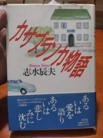 カサブランカ物语(日文原版)一版一印