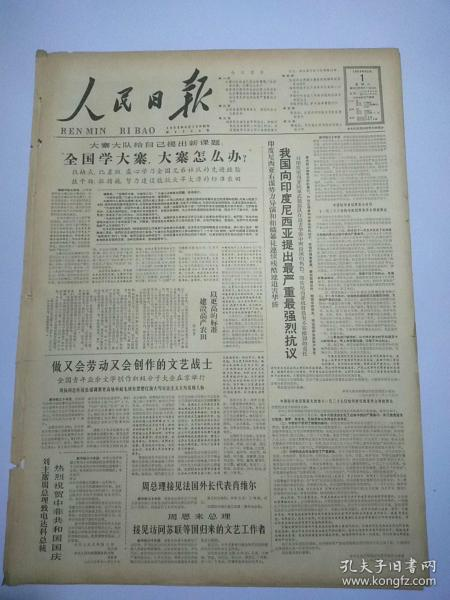 人民日报1965年12月1日
