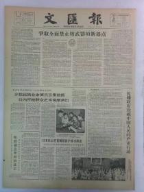 《文汇报》第6242号1964年11月23日老报纸