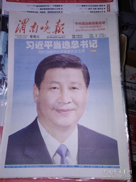 渭南晚报  2012