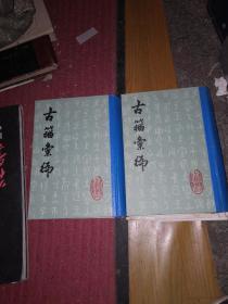 古籀汇编上下册合售,1988年一版一印,32开精装本,近全品