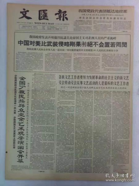 《文汇报》第6246号1964年11月27日老报纸