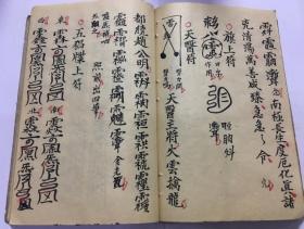元皇火犀攒坛诸雷符密科