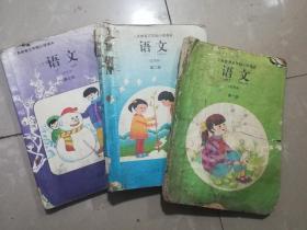 义务教育五年制小学课本语文试用本一二三册