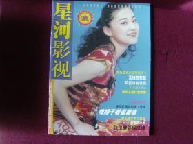 星河影视2003年第1期