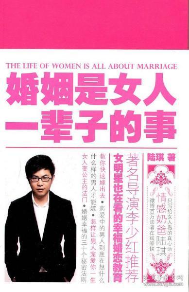 婚姻是女人一辈子的事