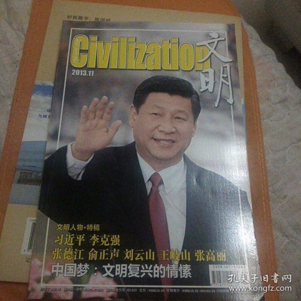 文明 2013.11