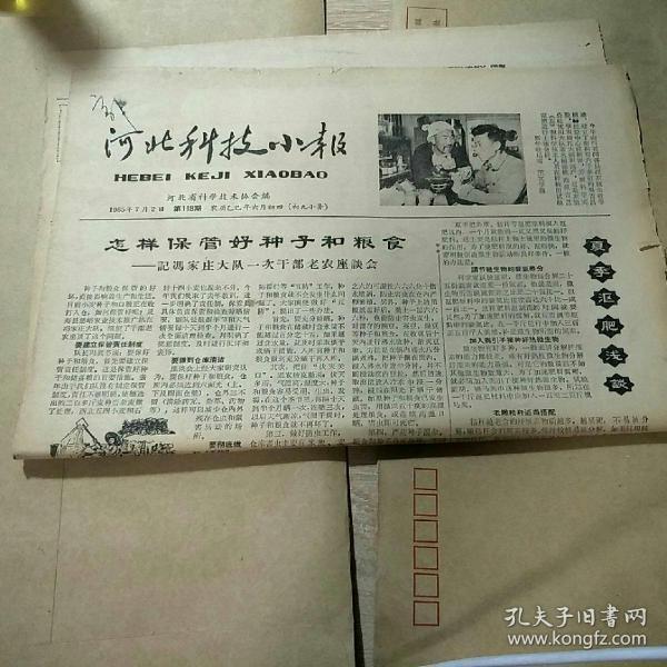 河北科技小报1965年7月2日【怎样保管好种子和粮食——记冯家庄大队一次干部老农座谈会】