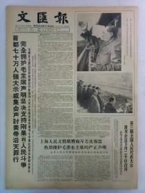《文汇报》第6249号1964年11月30日老报纸