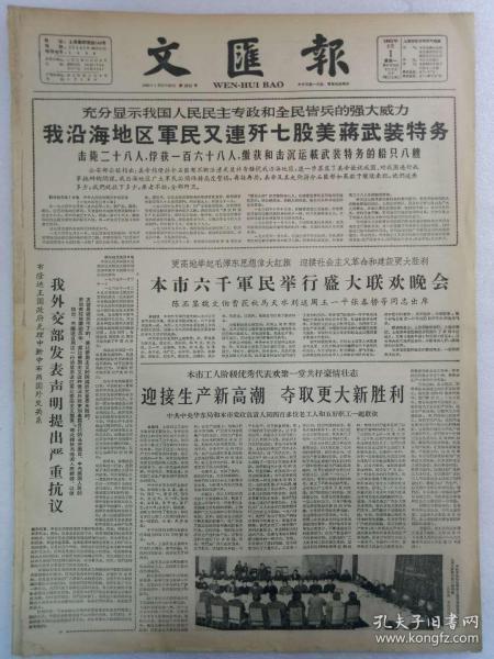 《文汇报》第6312号1965年2月1日老报纸