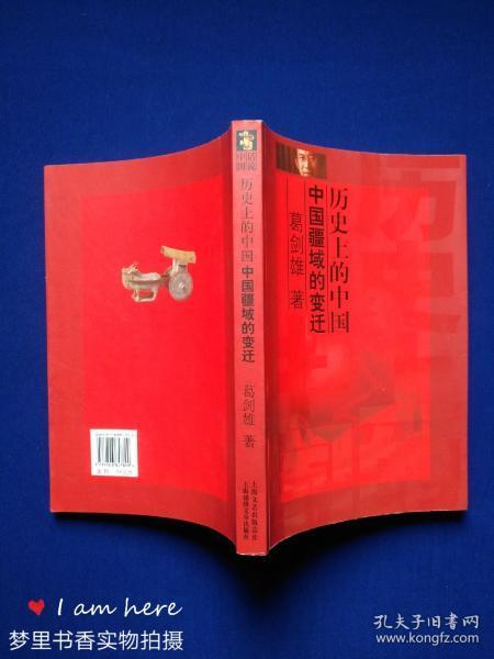 历史上的中国——中国疆域的变迁(作者葛剑雄签赠本)