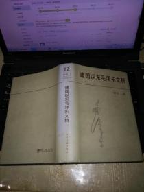 建国以来毛泽东文稿12(第十二册)32开精装私藏