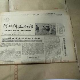 河北科技小报1965年7月9日【台湾——祖国的宝岛】
