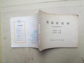 连环画 :殉国李陵碑:(北宋杨家将之三)
