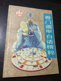 奇门遁甲白话精粹:中国古代预测学