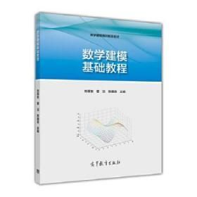 数学建模基础教程 高等教育出版社  9787040433388