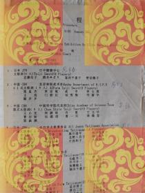 1991年北京体育学院国际武术太极拳表演交流大会秩序册