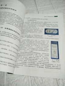 血液透析血管径路的建立与维护新进展(作者签赠本)