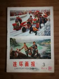 ●怀旧老期刊,尽显文革风:迎风飞燕《连环画报》1975年第3期【人美版16开】!