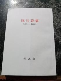 穆旦诗集(1939一1945)二二九限量版