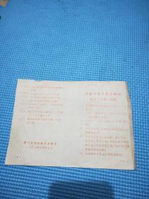 庆祝中华人民共和国成立20周年口号