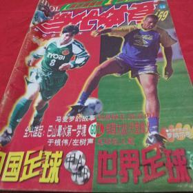 当代体育   1996 总第159期