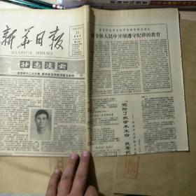 人民日报:1982年8月26日【壮志凌云-访党的十二大代表、南京航空学院讲师吕庆风】