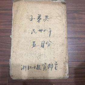 子弟兵(报合订本 中华民国三十八年五月份)红色文献