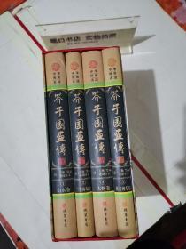 图文典藏 芥子园画传(全四册)(插盒)