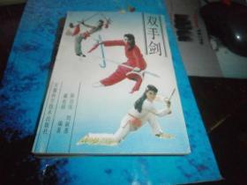 双手剑-罕见剑法真传,仅印1400册!