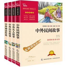 全套4册 中外民间故事五年级 中国神话传说名人故事 小学生课外书故事书 6-12周岁全集 三四年级必读经典 写给儿童的书籍精选上册