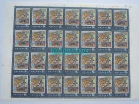 T99中国古典文学名著 牡丹亭整版票.稀缺