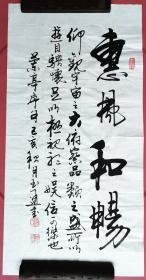 【保真】知名书法家梁玉通作品:《兰亭序》选句