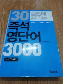 30天学会英语单词3000  韩语原版