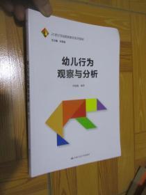 幼儿行为观察与分析 (21世纪学前教师教育系列教材) 16开