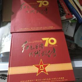 中国人民解放军广州军区70周年纪念 军用信卡珍藏册